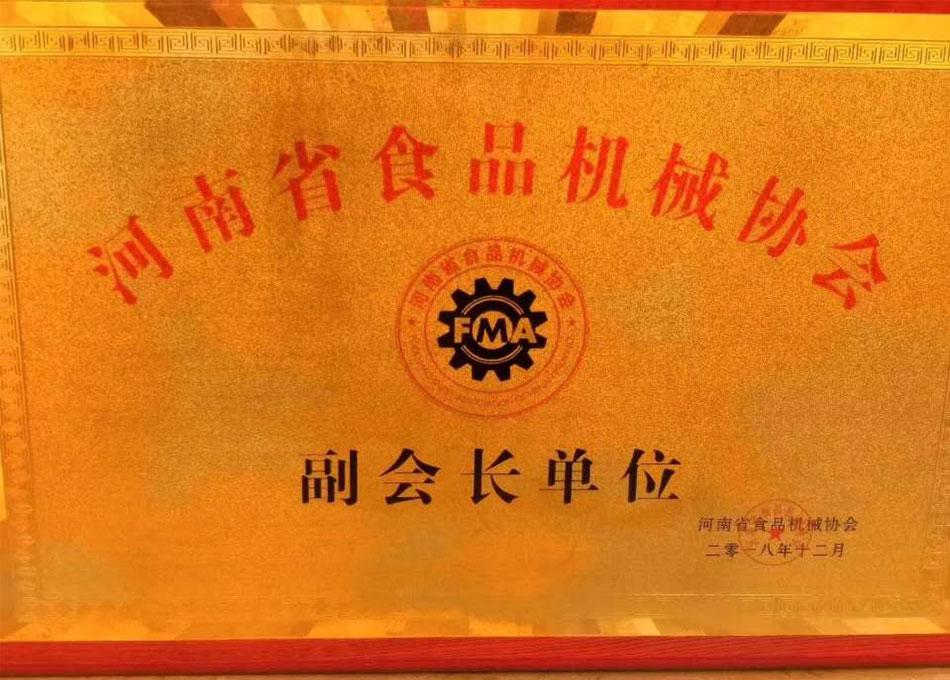 河南省食品机械协会副会长单位