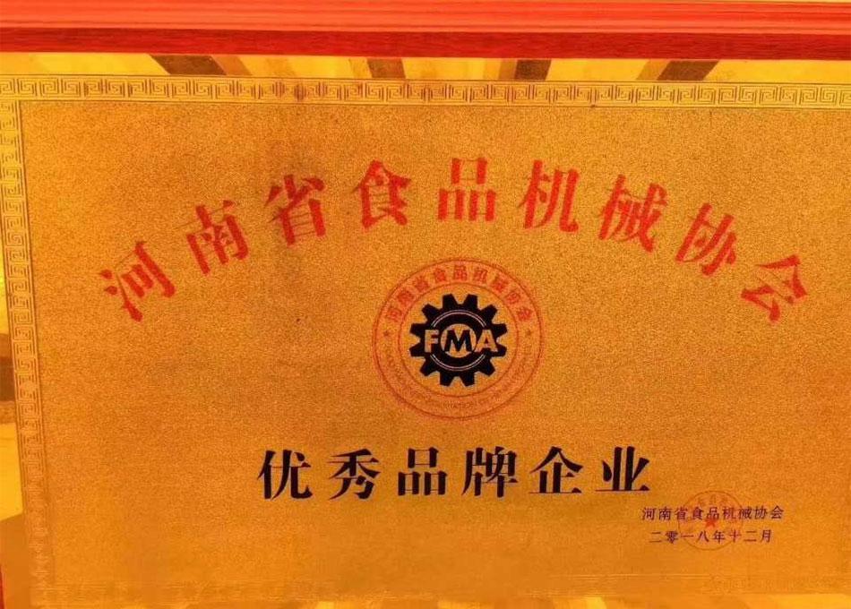 河南省食品机械协会优秀品牌企业