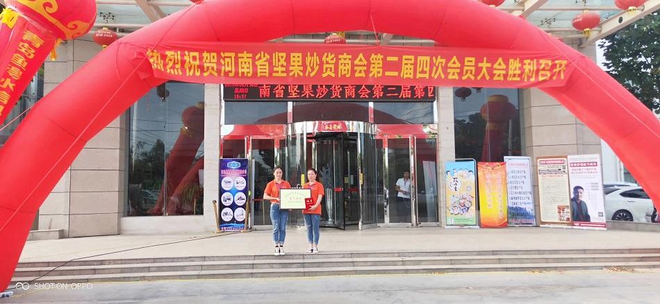河南坚果商会重点推荐企业