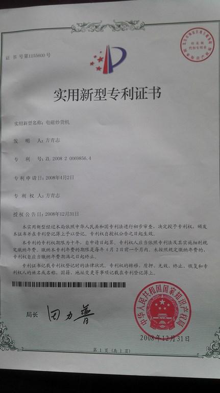 电磁炒货机专利证书