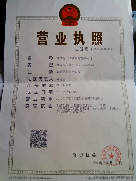 许昌智工营业执照