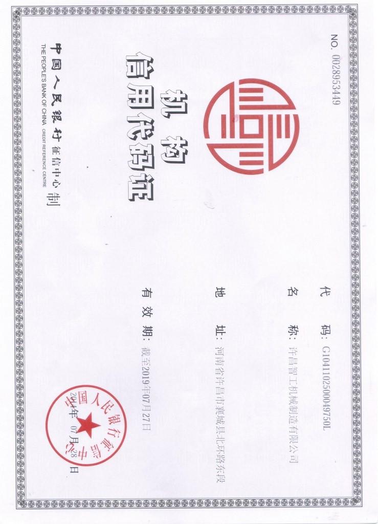 许昌智工信用代码证